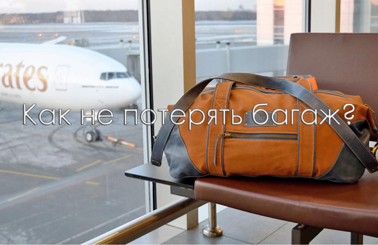 Потеря багажа авиакомпаниями уменьшается