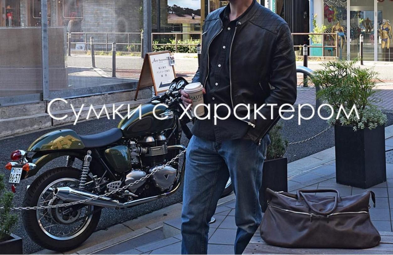 Hantley: стильные мужские образы и кожаные сумки